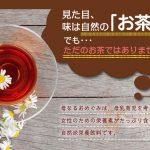 サプリパーク母なるおめぐみ母乳育児サポート飲料あずき茶口コミ&効果