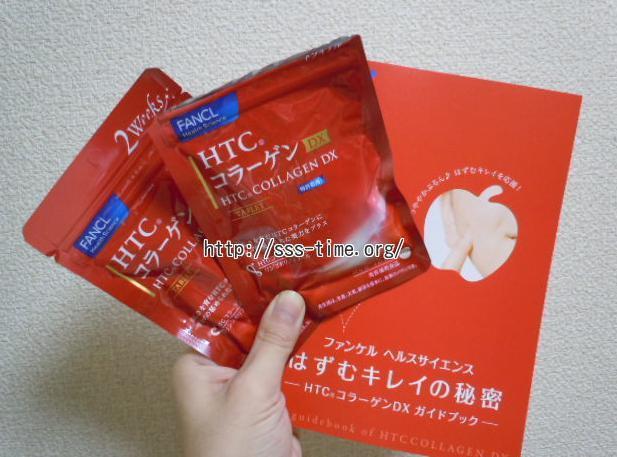 HTCコラーゲン
