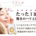 潤いハリ美容液きれいゆ-KIREIYU-7日間お試しモニターセット口コミ・効果/あかりえ(栄進商事)