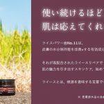 ライースリペア-RAIZrepair-10日間トライアルセット口コミ・評価・効果/勇心酒造