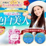 いるじゅらさ口コミ・効果,沖縄産のくちゃ(海シルト)配合洗顔石鹸/チュラコス