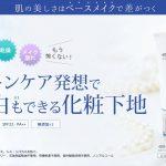 エナリーホワイトニングホワイティアラ口コミ・評価・効果/オーミケンシ&銀座ミカレディ(ペン)