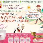 ナチュ・ラ・ローズ-Natu La Rose-口コミ・効果,柔軟ヒアルロン酸アロマクリーム/ユニバーサル・ワイ・ネット
