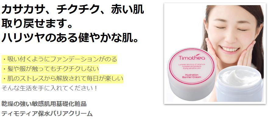 ティモティア保水場アリアクリームは敏感肌用基礎化粧品