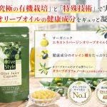オリーブオイルサプリメントオリーブジュースカプセル《olive juice capsule》口コミ・お試し/すこやか工房