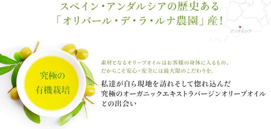 究極の有機栽培オリーブオイルサプリ