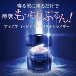 アテニア-Attenir-美容液ミッドナイトモイスチャライザー口コミ・効果,公式サイトでお得に通販・購入!
