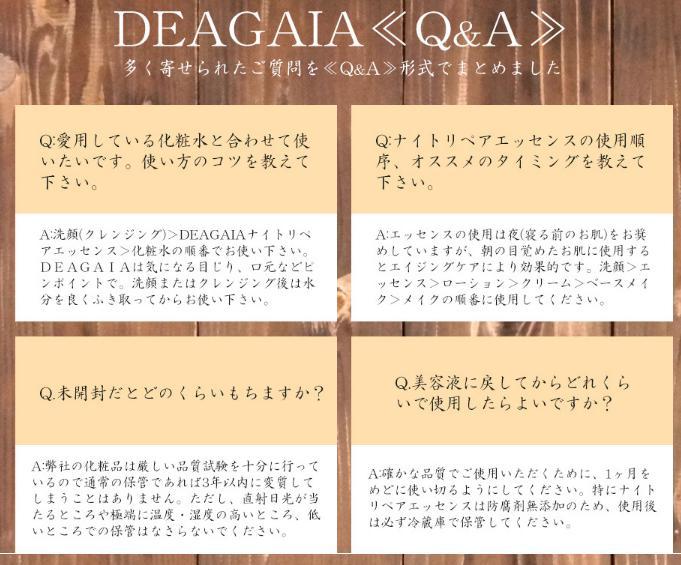 DEAGAIA-ディアガイア-ナイトリペアエッセンスの使い方