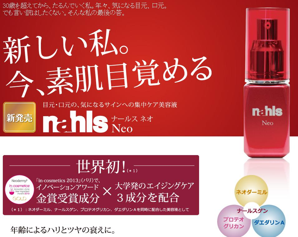 ナールスネオ-nahls Neo-公式サイト