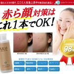 "ULU""ウルウ""化粧水は赤ら顔に効果ない(効かない)・副作用の嘘と本当!使い方のポイントとは?"