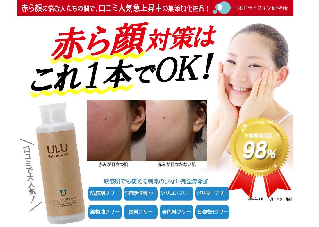 ULU(ウルウ)比較