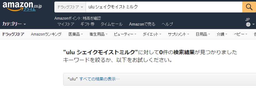 ULU(ウルウ)アマゾン
