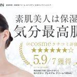 ロベクチン(ROVECTIN)口コミ・効果『高保湿アーモンドオイル成分配合スキンケアコスメ化粧品』JBRM