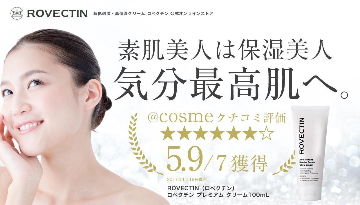 ロベクチン(ROVECTIN)公式サイト