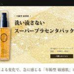 母の滴ゴールドジェルパック口コミ・効果『純金プラセンタパックで敏感肌対策』フローレス