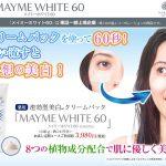 メイミーホワイト MAYME WHITE 60口コミ・効果『次世代型美白成分クリームパック』北の達人