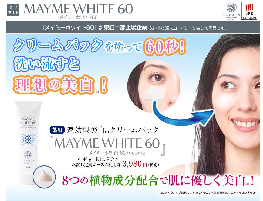 メイミーホワイト-MAYME WHITE 60-公式サイトへ