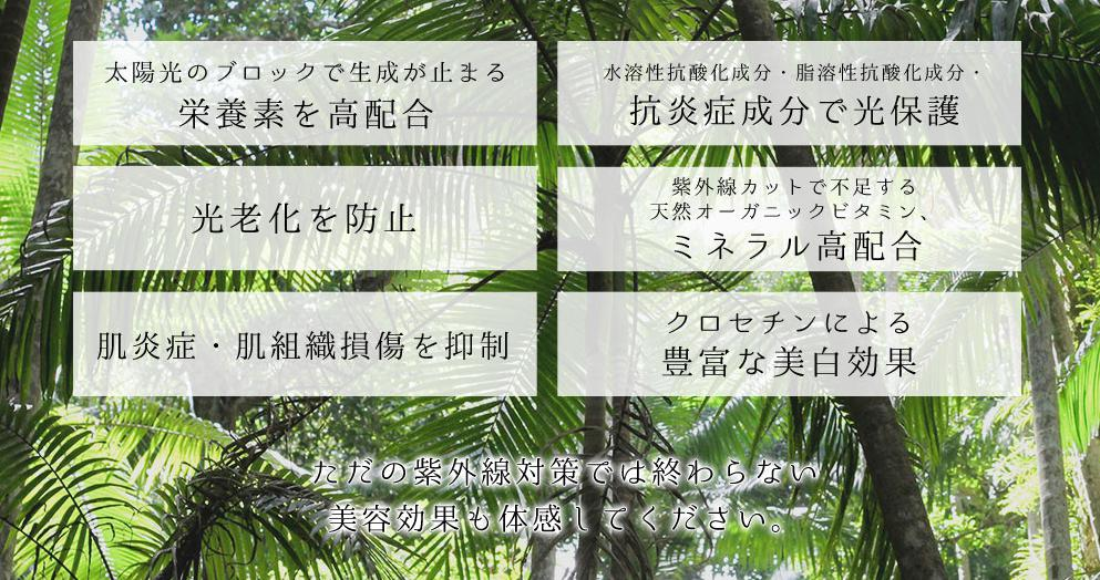 美百花-ビヒャッカ- 効果効能