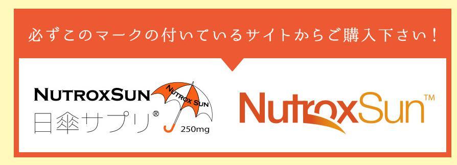 美百花-ビヒャッカ- NutroxSun-ニュートロックスサン-