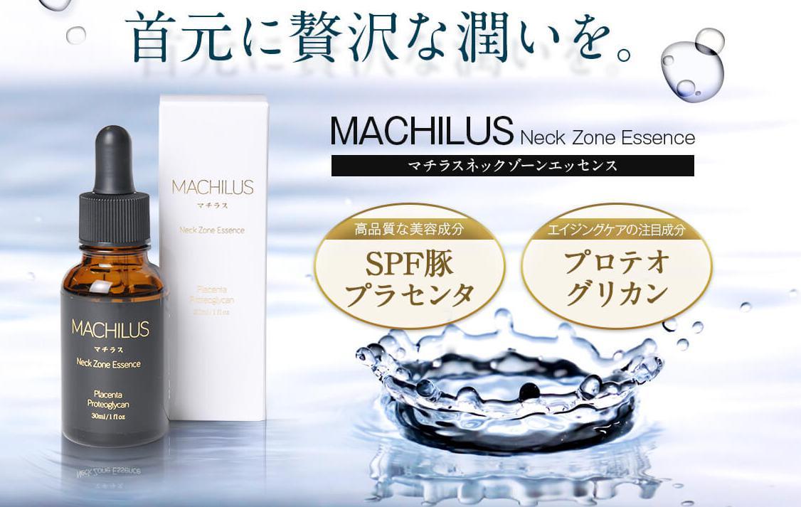 MACHILUS-マチラスネックゾーンエッセンス- 公式サイトへ