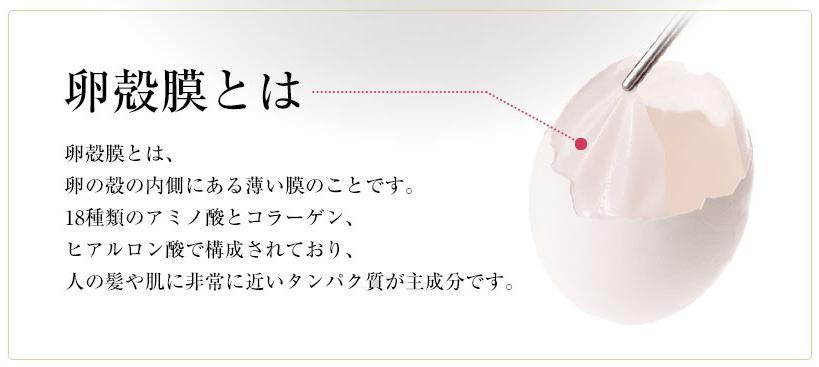 ビューティーオープナージェル-BeautyOpener- 卵殻膜(らんかくまく)