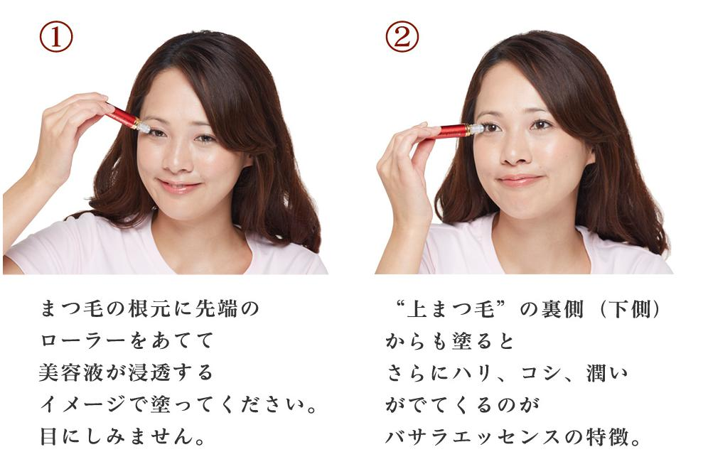 バサラエッセンス-basara essence- 使い方(まつ毛)