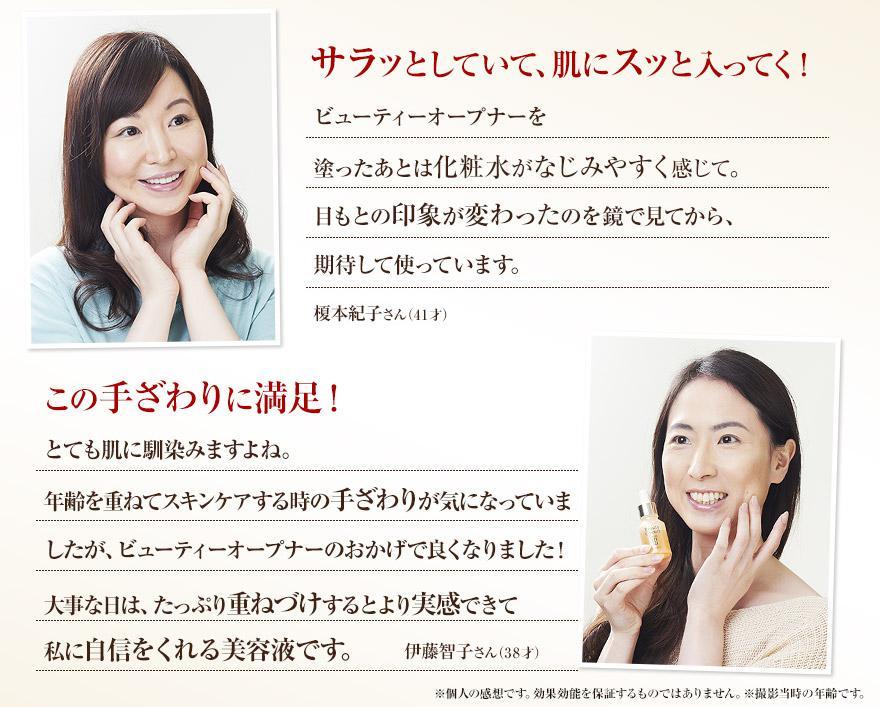 ビューティオープナーオイル-Beauty opner- 口コミ