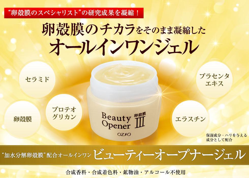 ビューティーオープナージェル-BeautyOpener- 公式サイト