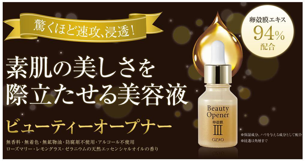 ビューティオープナーオイル-Beauty opner- 公式サイトへ