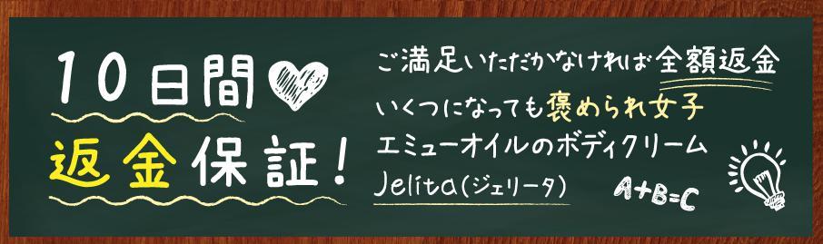 ジェリータ(Jelita) 10日間の返金