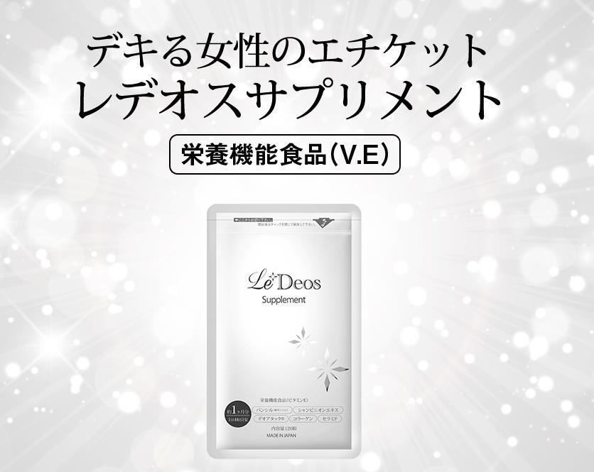 レデオス-LeDeos- レデオスサプリメント