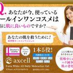 アクセルエクストラホワイト-AxcellExtraWhite-注文・評判(評価)!公式サイト定期通販購入の解約と休止!