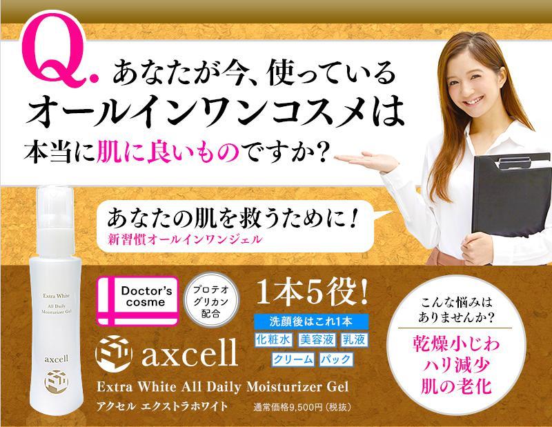 アクセルエクストラホワイト-AxcellExtraWhite- 公式サイトへ