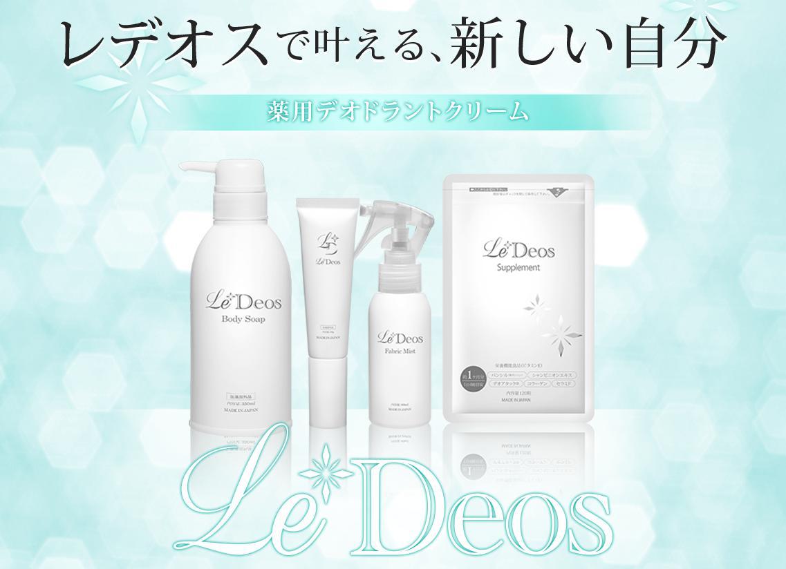 レデオス-LeDeos- 公式サイトへ