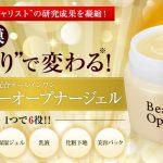ビューティーオープナージェル注文・評判(評価)!公式サイト定期便コース解約・休止の詳細!
