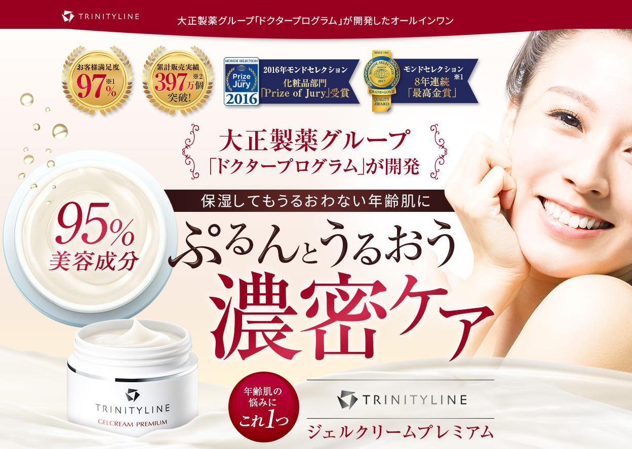 トリニティーライン-TRINITYLINE- アマゾン・楽天市場・公式サイト比較