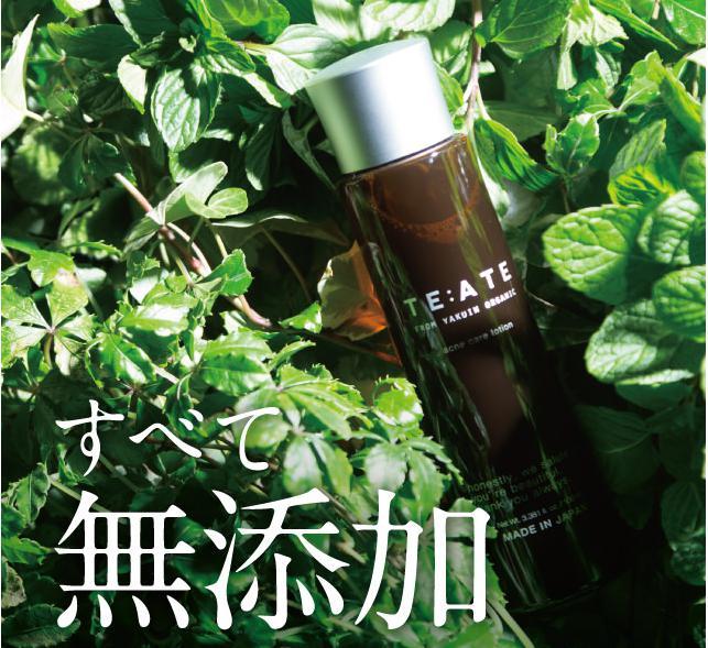 テアテ-TEATE- ニキビケ・ニキビ跡アができる化粧水