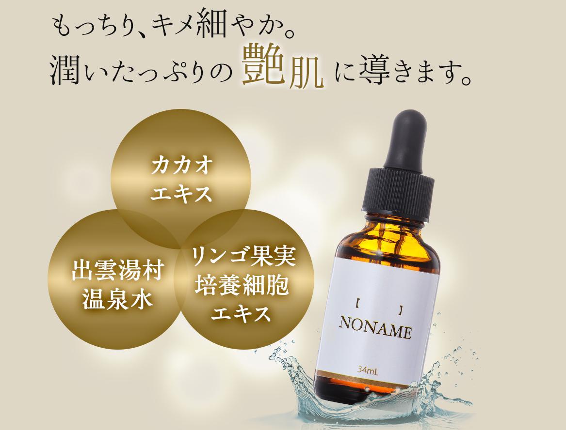 NONAME(ノーネーム)カカオ美容液 公式サイトへ
