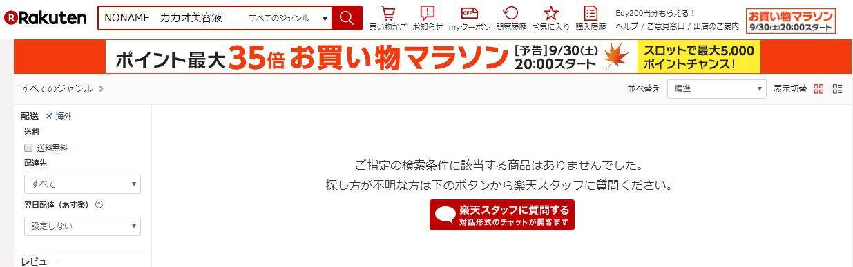 NONAME(ノーネーム)カカオ美容液 楽天市場