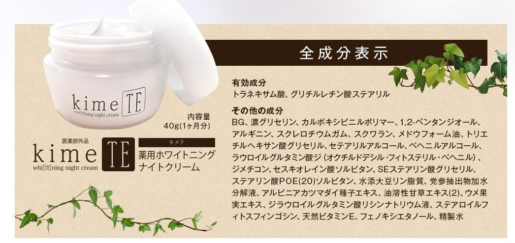 キメテ(kimeTE) 全成分・原材料