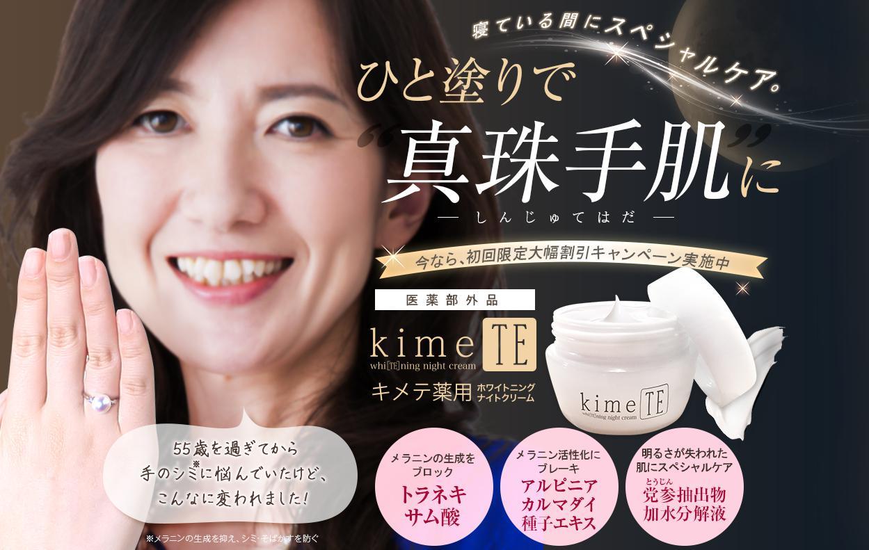 キメテ(kimeTE) 公式サイトへ