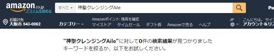神聖クレンジングAile(エール) アマゾン(amazon)
