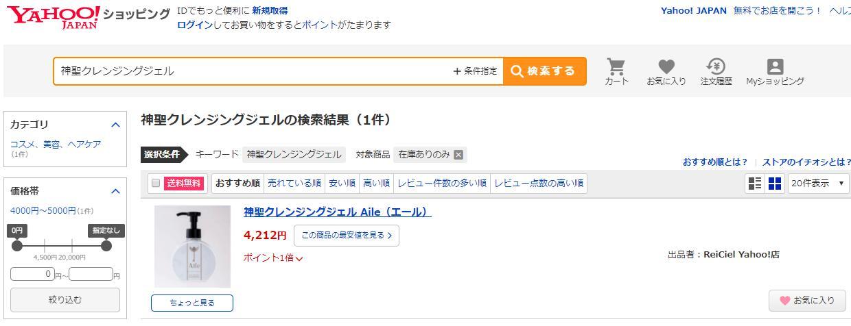 神聖クレンジングジェルAile(エール) ヤフー!ショッピング(yahoo!shopping)