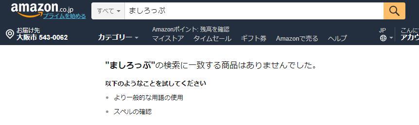 ましろっぷ アマゾン(amazon)