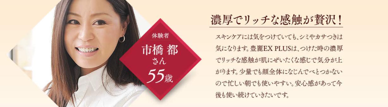 豊麗EXPLUS(プラス) 口コミ・評価・評判