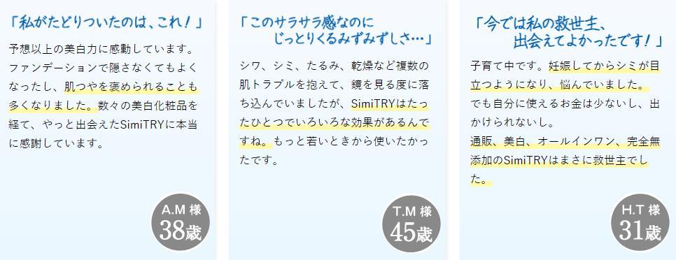 シミトリー(SimiTRY) 口コミ・評価・評判