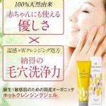 ハレナ-HALENA-ホットクレンジングジェル口コミ・効果!天然由来成分敏感肌国産無添加洗顔!