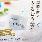 "SimiTRY-シミトリー-使い方・成分・副作用""効果なし(効かない)""の嘘&本当!"