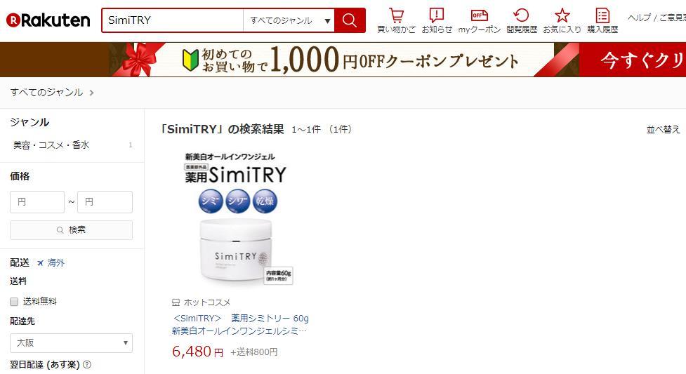 シミトリー(SimiTRY) 楽天市場