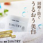 SimiTRY-シミトリー-公式サイト定期購入~解約詳細!お試しモニター評判・評価!